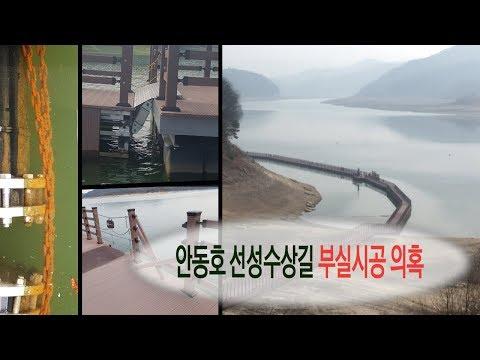 [영상]안동호 선성수상길 부실시공 의혹