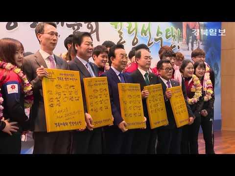 [영상] 경상북도, 12일 컬링선수단 환영해사 열어