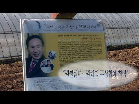 [영상] 이명박 전 대통령 소환 하루 앞둔 '포항 덕실마을'