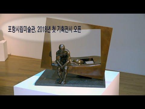 [영상]포항시립미술관, 2018년 첫 기획전시 오픈