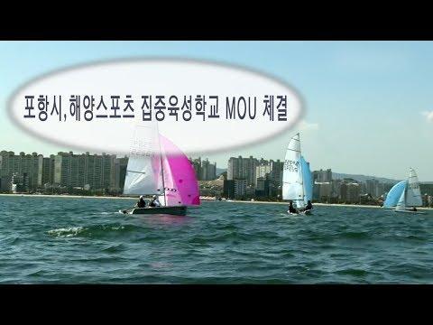 [영상] 포항시, 해양스포츠 집중육성학교 MOU체결