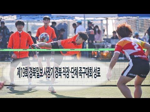 [영상]제19회 경북일보 사장기 경북 직장·단체 족구대회 성료