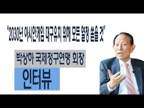 [영상] 박상하 국제정구연맹 회장 인터뷰