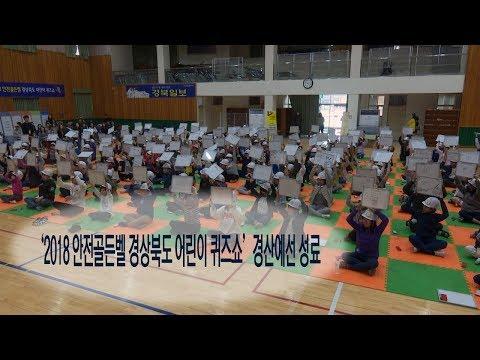 [영상]2018안전골든벨경상북도어린이 퀴즈쇼 경산예선 성료