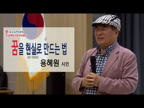 [대구시민대학] '꿈을 현실로 만드는 법' 용혜원 시인 특강