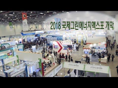 [영상]2018 국제그린에너지엑스포 개막