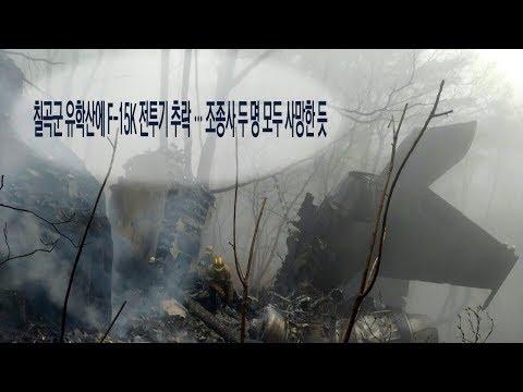 [영상]칠곡 유학산에 F-15K 전투기 추락…조종사 2명 모두 사망
