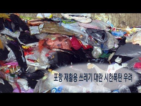 [영상]포항 재활용 쓰레기 대란 시한폭탄 우려