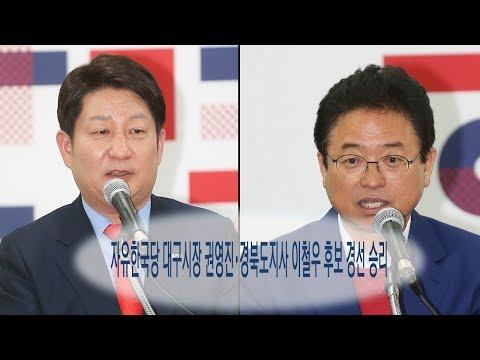 [영상]자유한국당 대구시장 권영진·경북도지사 이철우 후보 경선 승리