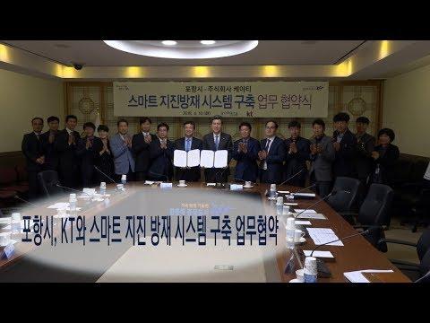 [영상] 포항시, KT와 스마트 지진 방재 시스템 구축 업무협약