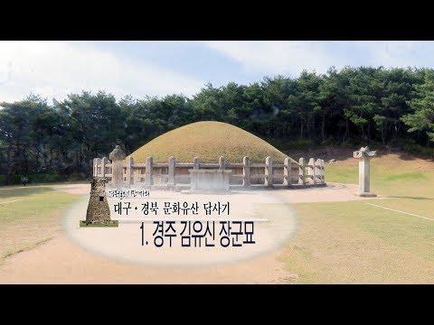 [대구 ·경북 문화유산답사기2] 1.경주  김유신 장군묘