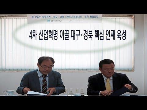 [영상] 4차 산업혁명 이끌 대구·경북 핵심 인재 육성