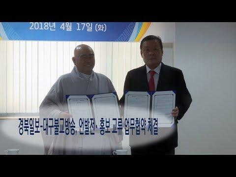 [영상] 경북일보-대구불교방송,언론발전·홍보 교류 업무협약 체결