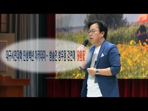 [영상] 대구시민대학 인생백년 아카데미…방송인 방우정 강연에 '웃음꽃'
