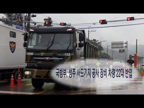 [영상] 국방부, 성주 사드기지 공사 장비 차량 22대 반입