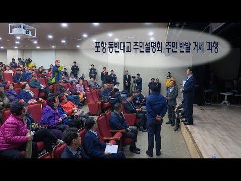 [영상]포항 동빈대교 주민설명회, 주민 반발 거세 '파행'