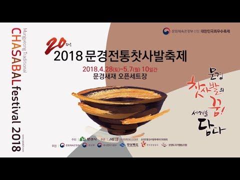 2018 문경전통찻사발축제 홍보영상
