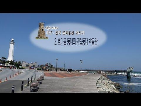 [대구·경북 문화유산답사기2] 2. 호미곶 등대와 국립등대박물관