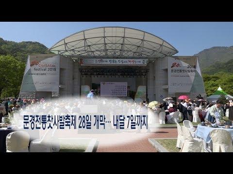 [영상]문경전통찻사발축제 28일 개막… 내달 7일까지