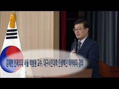 [영상]강재헌 인제의대 서울 백병원 교수, 대구시민대학 인생백년 아카데미 강의
