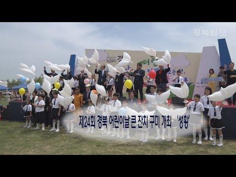 [영상]제24회 경북 어린이날 큰 잔치 구미 개최 성황