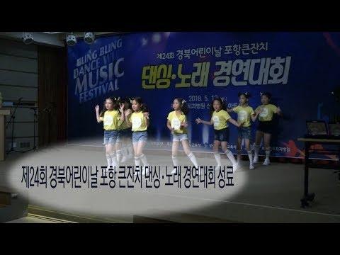 [영상] 제24회 경북어린이날 포항 큰잔치 댄싱·노래 경연대회 성료