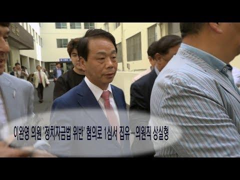 자유한국당 이완영 의원, 의원직 상실 위기