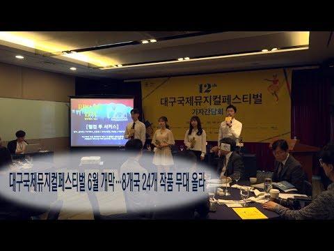 [영상] 대구국제뮤지컬페스티벌 6월 개막 … 8개국 24개 작품 무대 올라