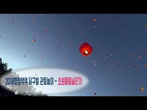"""[영상]""""간절한 소원 하늘에 닿기를""""… 대구 소원 풍등날리기 '대박'"""