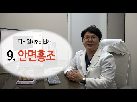 [피알남] 9. 계절이 바뀌어도 사라지지 않는 안면홍조 치료법