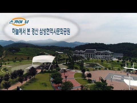 [스카이 뷰] 하늘에서 본 경산 삼성현역사문화공원