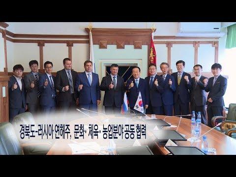 [영상]경북도-러시아 연해주,  문화· 체육· 농업분야 공동 협력