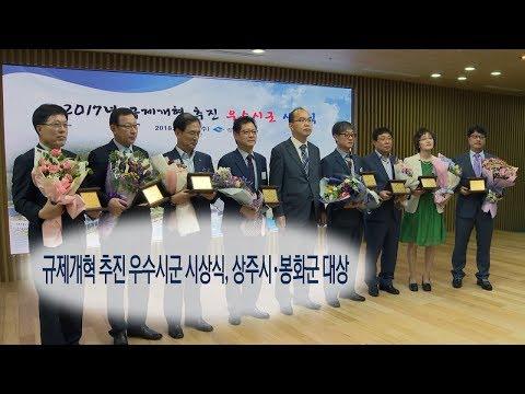 [영상]규제개혁 추지 우수시군 시상식, 상주시· 봉화군 대상