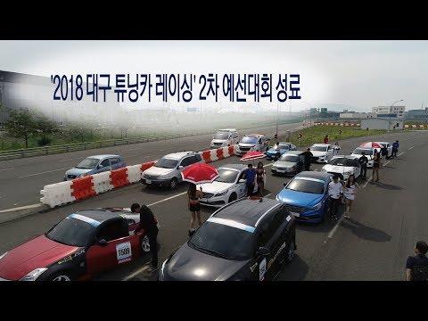 [영상]'2018 대구 튜닝카 레이싱' 2차 예선대회 성료