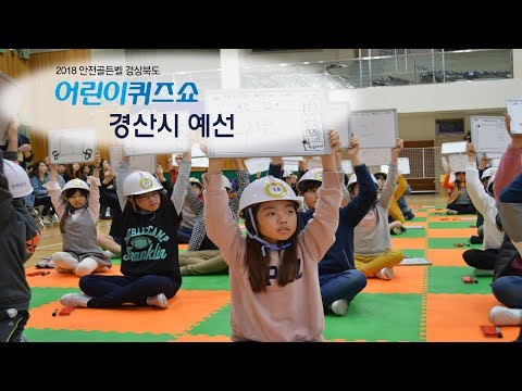 [풀영상]2018 경상북도 어린이 퀴즈쇼 - 경산시 예선