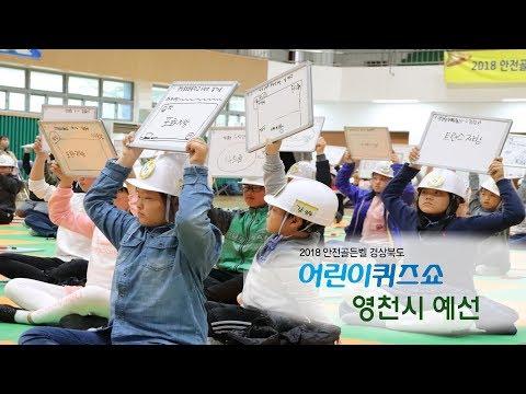 [풀영상]2018 경상북도 어린이 퀴즈쇼 - 영천시 예선