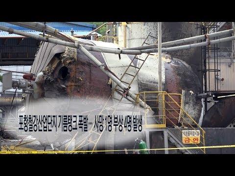 [영상]포항철강산업단지 기름 탱크 폭발 … 사망 1명 부상 4명 발생
