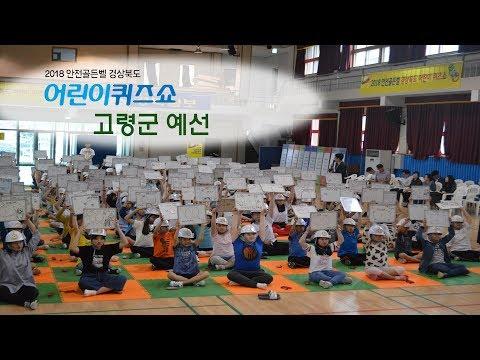 [풀영상]2018 경상북도 어린이 퀴즈쇼- 고령군 예선