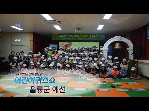 [풀영상]2018안전골든벨 경상북도 어린이 퀴즈쇼-울릉군 예선
