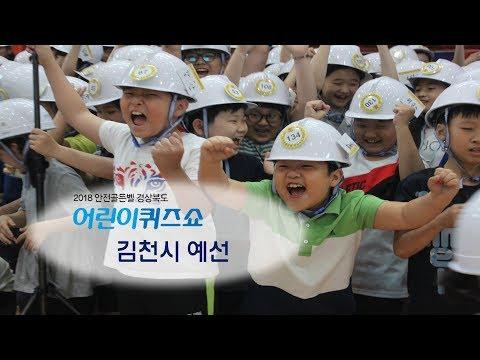 [풀영상]2018안전 골든벨 경상북도어린이퀴즈쇼 - 김천시 예선