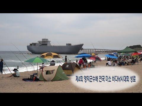 [영상] 제4회 영덕군수배 전국 미소 바다낚시대회 성료