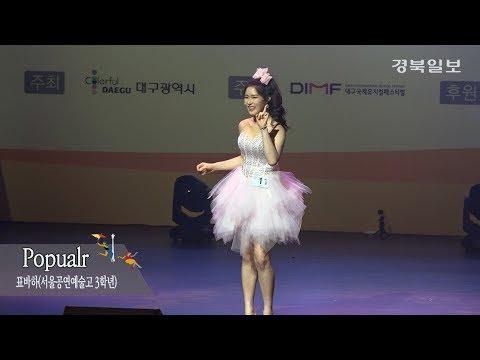 [영상]표인봉 딸 표바하 '딤프 뮤지컬 스타' 통해 '뮤지컬 배우'라는 꿈에 한 발짝 더 다가서