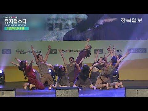 [영상] 제4회 DIMF 뮤지컬스타, 명지대팀 대상