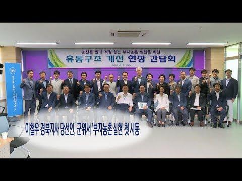[영상] 이철우 경북지사 당선인, 군위서 '부자농촌 실현' 첫 시동