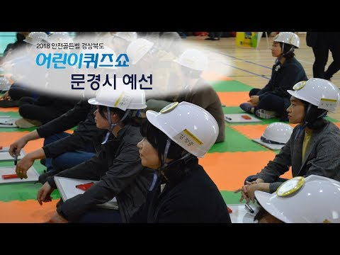 [풀영상] 2018안전골든벨 경상북도 어린이 퀴즈 쇼 - 문경 예선