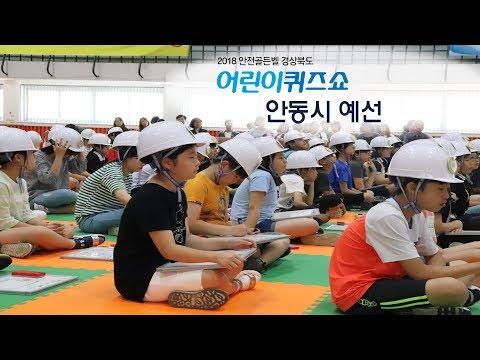 [풀영상] 2018안전골든벨 경상북도 어린이 퀴즈 쇼 - 안동시 예선