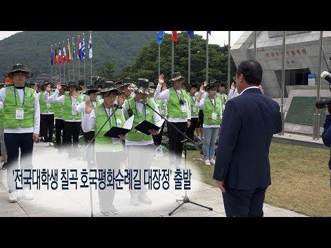[영상] '전국대학생 칠곡 호국평화순례길 대장정' 출발