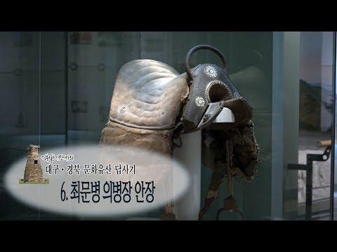 [대구·경북 문화유산 답사기2] 6. 최문병 의병장 안장