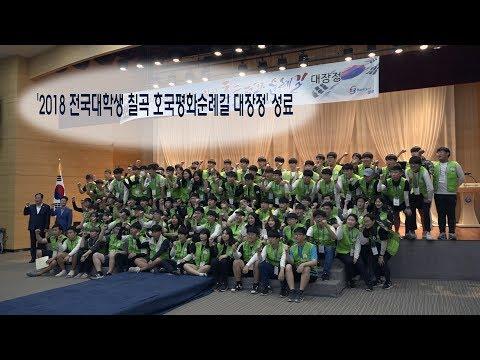 [영상]'2018 전국대학생 칠곡 호국평화순례길 대장정' 성료