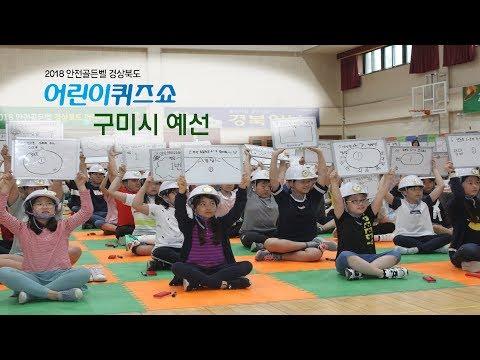 [풀영상]2018 안전골든벨 경상북도 어린이 퀴즈쇼 - 구미시 예선